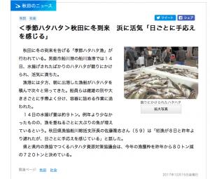 秋田のハタハタニュース