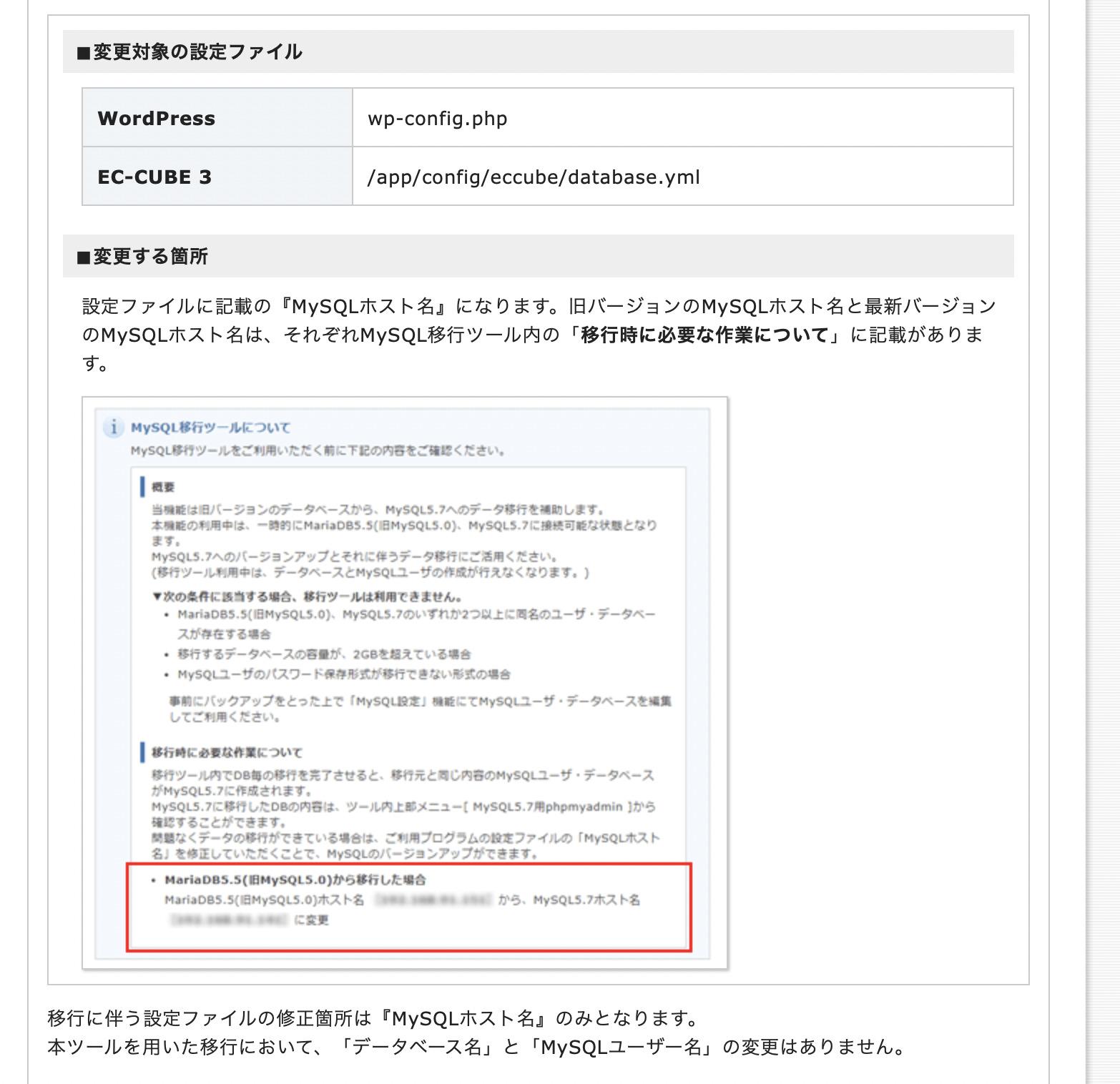 MySQL移行エックスサーバー